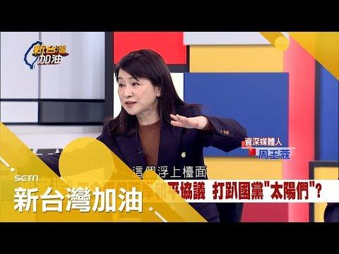 國黨2020宮廷政治開豆?!\