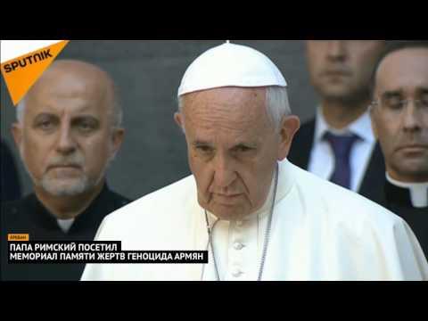 Папа Римский посетил Мемориал памяти жертв Геноцида армян