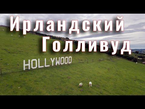 Друидский круг и Голливуд