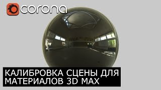 Калибровка сцены для настройки материалов в 3Ds Max Corona Render | Уроки архитектурной визуализации
