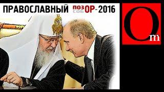 Всеправославный позор. Прощай РПЦ.