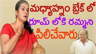 ACTRESS APOORVA SHOCKING COMMENTS ON CHALAPATHI RAO