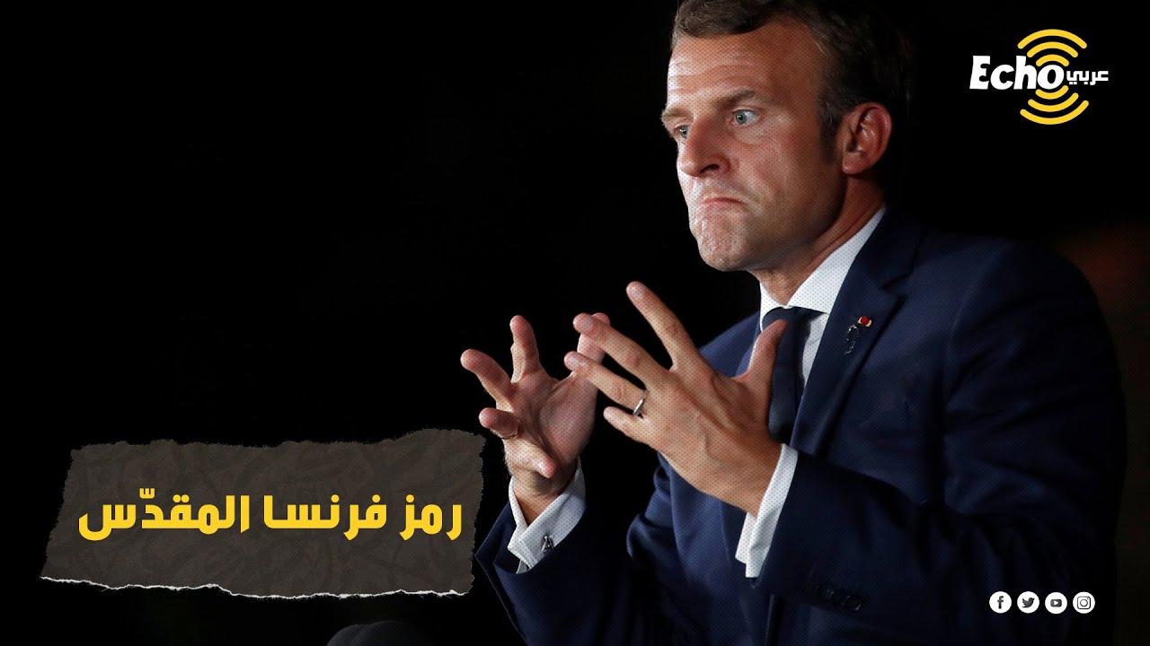 إذا كانت فرنسا تعتبر إهانة الرسول ﷺ حرية تعبير؟.. إذاً فلماذا تعاقب من يهين رمزها المقدس