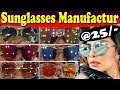 Sunglass @25/- फैक्ट्री रेटो पर | Latest Sunglasses Optics Design | Manufacturer All Types Of Optics