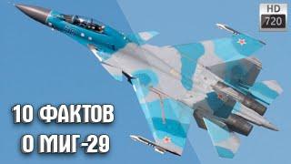 10 интересных фактов о самолете МИГ-29 | Топ 10 Оружие