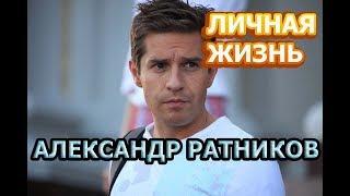Александр Ратников - биография, личная жизнь, жена, дети. Актер сериала Капитанша 2 сезон