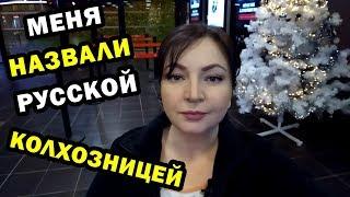 Назвали Русской Колхозницей из Франции ВЛОГ Новогодние Витрины Новый год Oxana MS