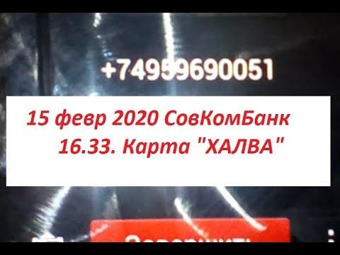 СОВКОМБАНК  15-02-2020 VIDEO 0125