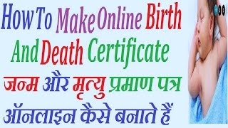 How To Make Online Birth and Death Certificate