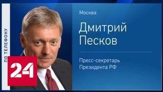 Песков: Путин и Трамп могут встретиться до саммита G20