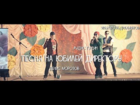 Р.Гущин,Д.Морозов,И.Габдрахманов - Песня на юбилей директору (2015)