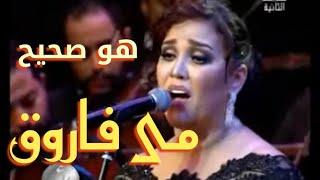 هو صحيح الهوى غلاب - غناء الفنانة مى فاروق - مهرجان الموسيقى العربية 13/11/2016