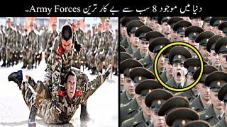 8 Most Useless Armies In The World   دنیا کی سب سے کمزور افواج   Haider Tv