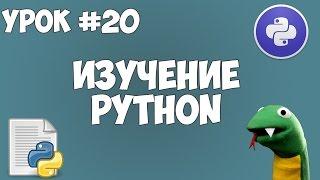 Уроки Python для начинающих | #20 - Декораторы