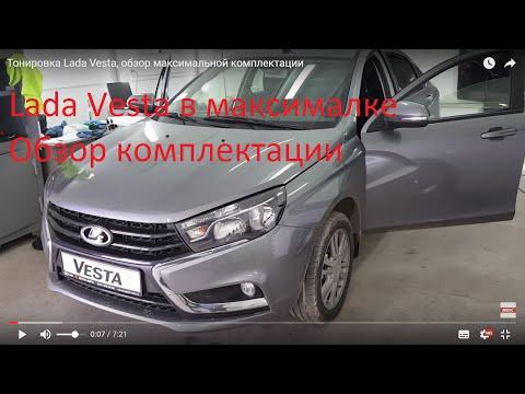 Тонировка Lada Vesta,