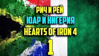 В ИСЛАМИЗМ?!? (1) РИЧ И РЕЙ ЗА НИГЕРИЮ И ЮАР В HEARTS OF IRON 4