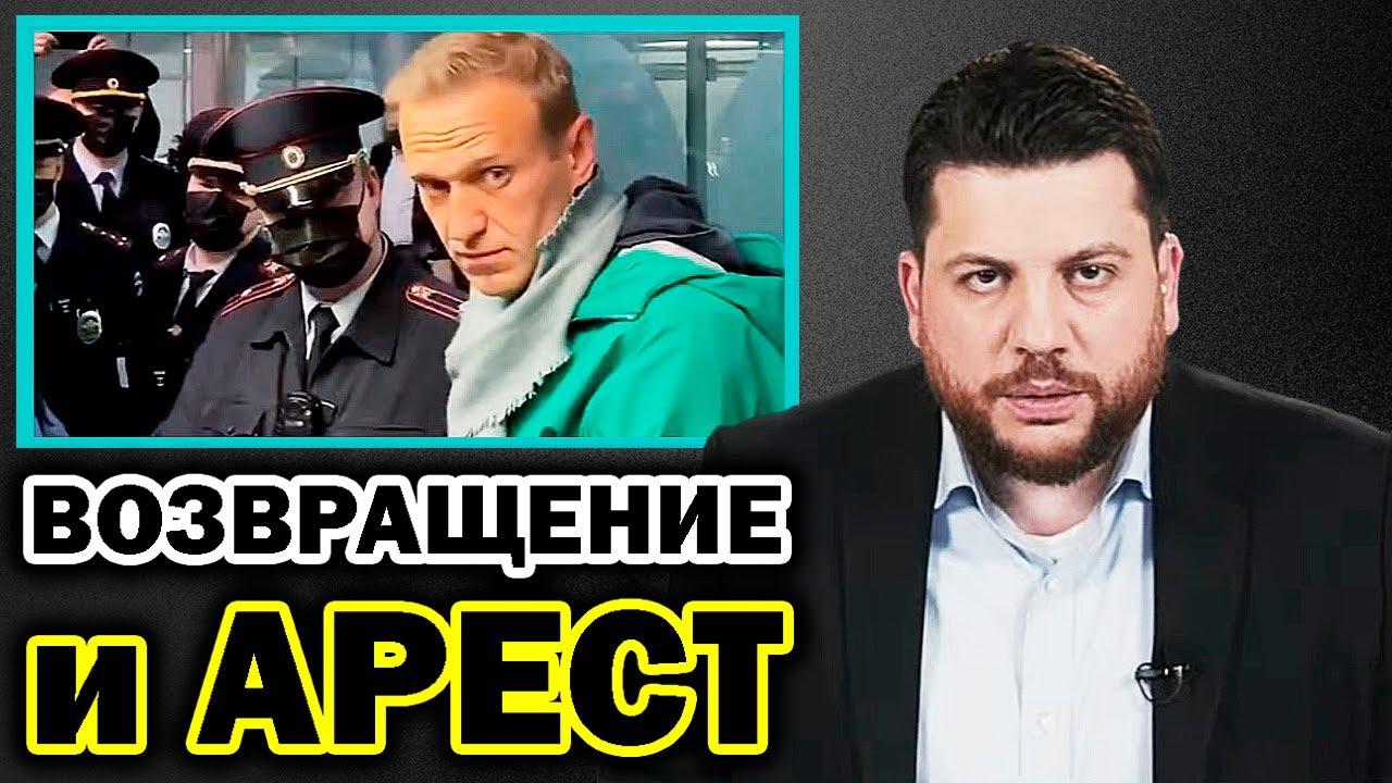 Возвращение и арест Навального - самое весомое политическое событие в РФ за