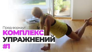 Пред-Воркаут #1: Комплекс упражнений на всё тело от Оксаны для похудения
