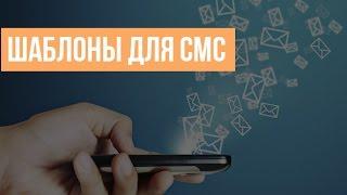 Как добавить шаблоны для СМС