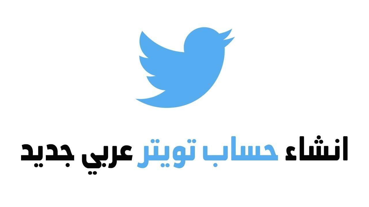 شرح تسجيل الدخول لتويتر بانشاء حساب تويتر عربي Twitter جديد Youtube