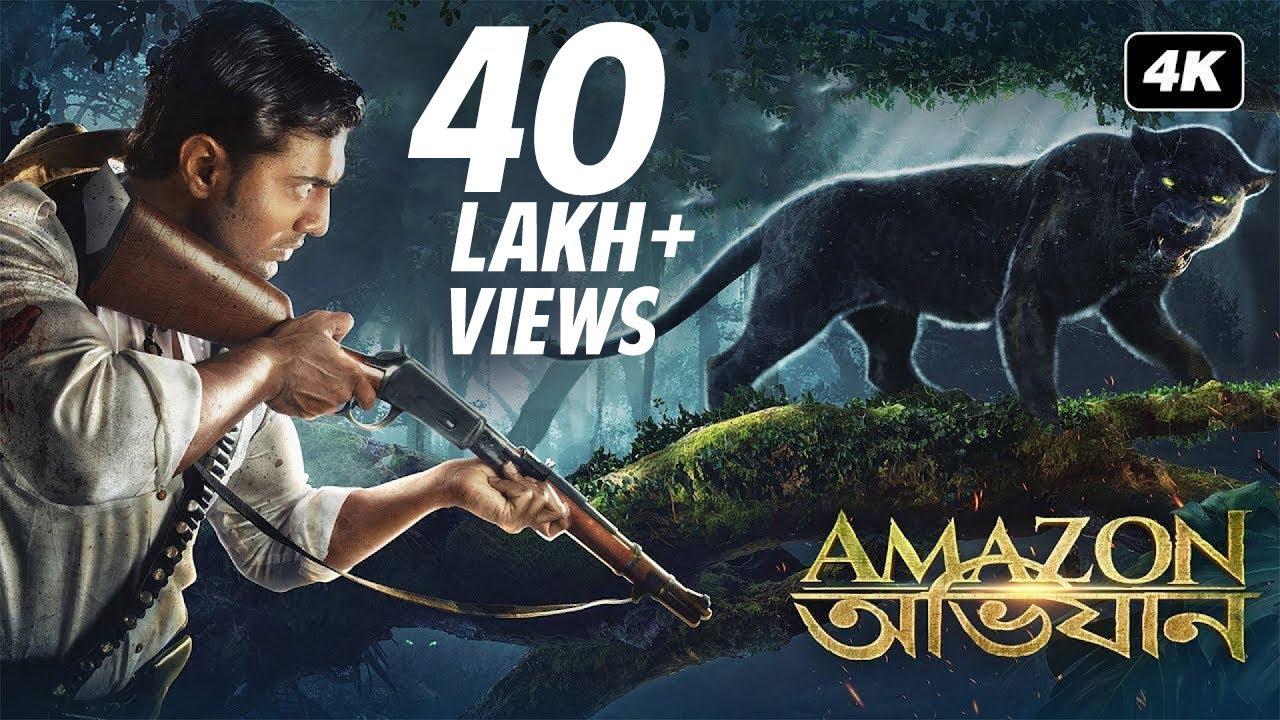 Amazon Obhijaan আমজন অভযন Official Trailer Bengali Dev Kamaleswar Svf
