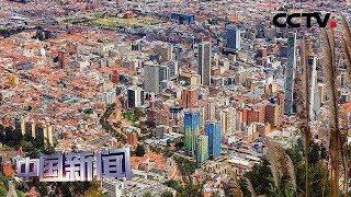 [中国新闻] 哥伦比亚政府加强对反政府武装清剿力度 | CCTV中文国际