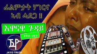 Jayo - ፊልምታት ሃገርና ኣብ ሓደጋ! Eritrean Movies on Byway 2019