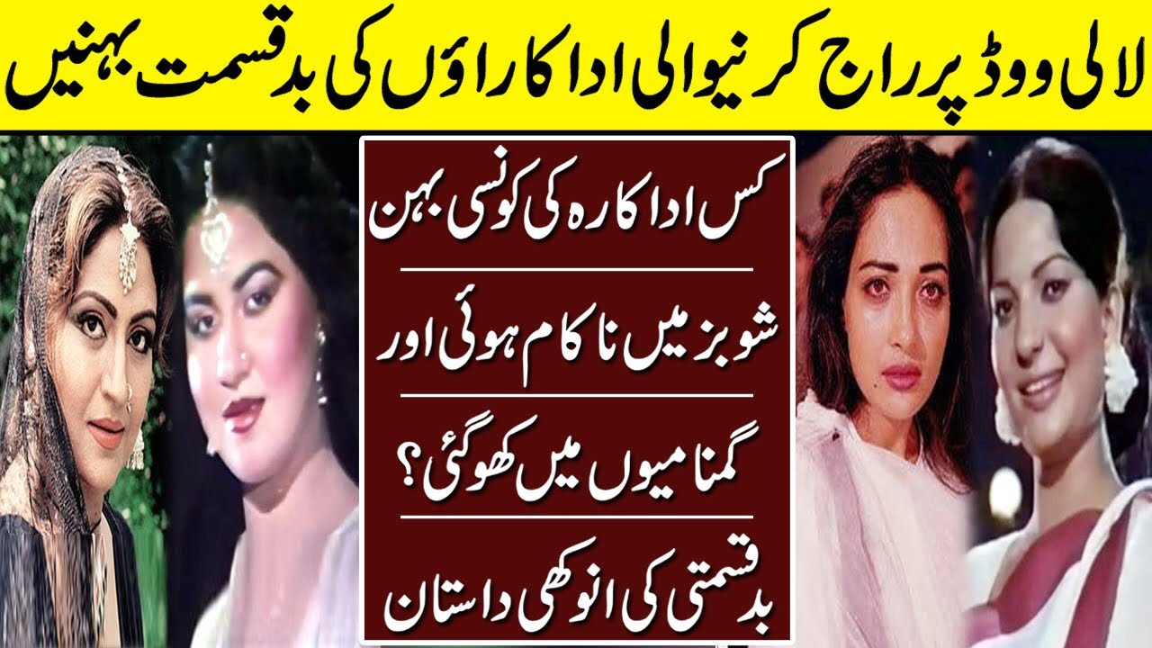 Filmi Actresses Who Are Real Sisters | Lollywood |