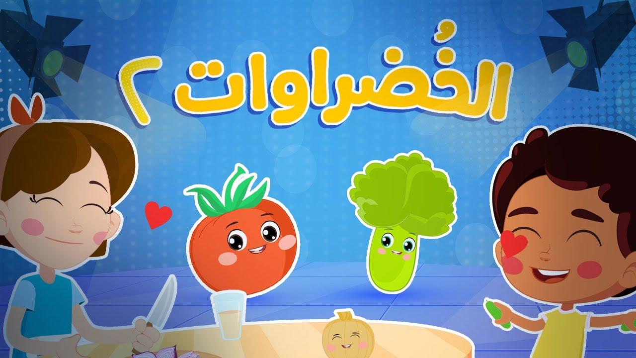 الخضروات 2    Luna TV قناة لونا