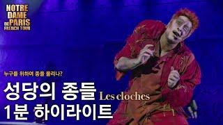 [뮤지컬 노트르담 드 파리 프렌치 오리지널 내한] 1분…