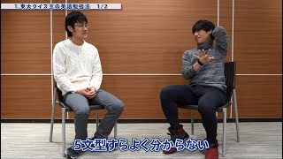 東大クイズ王の伊沢さんと鶴崎さんが、ご自身の高校時代の英語勉強法に...