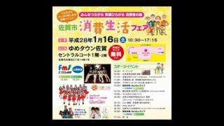 2016/1/30 FM佐賀 「佐賀市消費生活フェア」