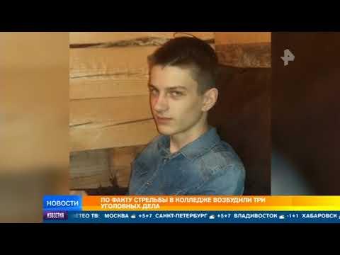 Патронов нашли целый рюкзак: детали стрельбы в колледже Благовещенска