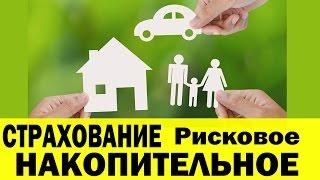видео Накопительное пенсионное страхование