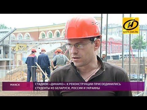 Реконструкция стадиона «Динамо» в Минске