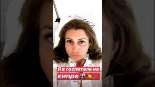 Ирина Агибалова попала в госпиталь на Кипре ))