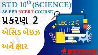 ધોરણ 10 વિજ્ઞાન પાઠ 2 એસિડ બેઇઝ અને ક્ષાર | Std 10 Science Chapter 2 Acid Bases And Salts | LEC :2
