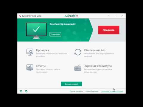 Касперский антивирус ключ активации 2017 год. Kaspersky Anti-Virus ключ 2017