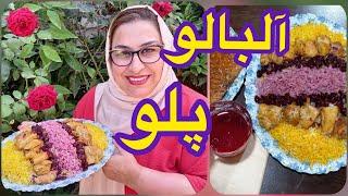 طرز تهیه آلبالو پلو ، غذای خوشمزه ایرانی ، آموزش آشپزی حرفه ای screenshot 5