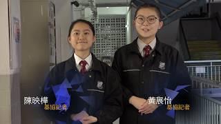 Publication Date: 2019-02-28 | Video Title: 基協快訊 – 人人做老闆(中華基督教會基協中學)