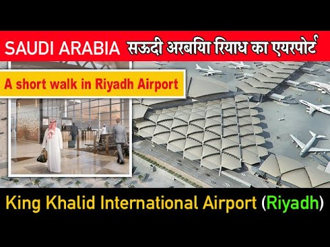 A short walk in Riyadh airport duty free shops