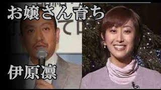 井原凛は松本人志の妻 お嬢さん育ち