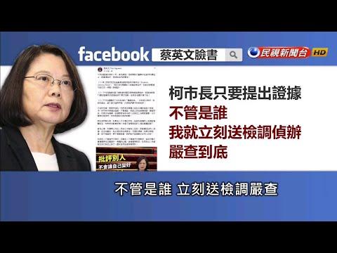 柯:蔡旁邊人都貪污 蔡臉書親回:柯文哲應道歉-民視新聞