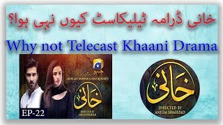 Why Geo Tv Got Banned | Why Khaani Drama Did Not Telecast | Khaani Episode 22