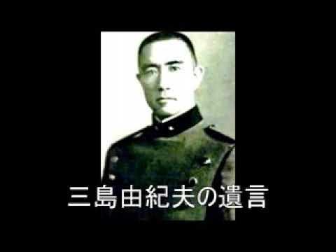 三島由紀夫の予言 - YouTube