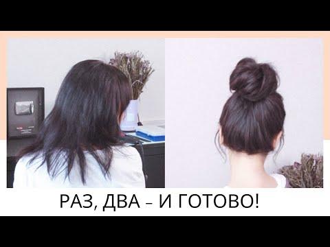 Вопрос: Как сделать пучок на коротких волосах?