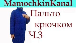 3 Пройма Вязание пальто крючком Crochet coat