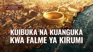 """Swahili Gospel Video Clip """"Kuibuka na Kuanguka kwa Falme ya Kirumi"""""""