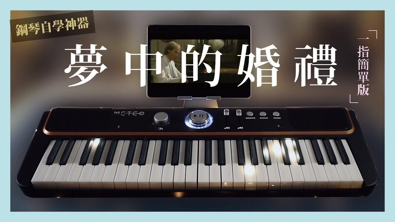 夢中的婚禮 簡單鋼琴|不會彈鋼琴 也能輕鬆彈出『夢中的婚禮』的學琴神器|一指簡單版