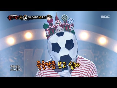 [King of masked singer][복면가왕] - 'World Cup   soccer ball' 3round - I Miss You 20180715